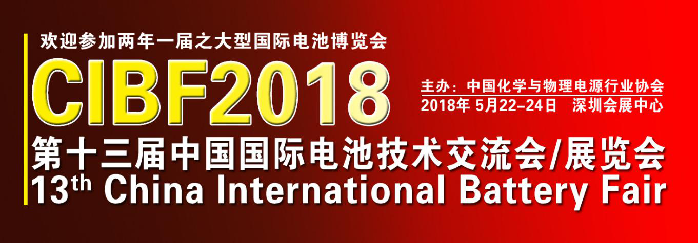 CIBF 2018第十三届中国国际电池技术交流会/展览会