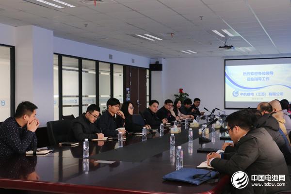中国锂电新能源产业链调研团一行与江苏中航锂电相关领导交流、座谈