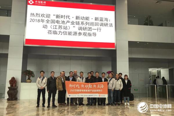 中国锂电新能源产业链调研团一行到访力信(江苏)能源科技有限责任公司