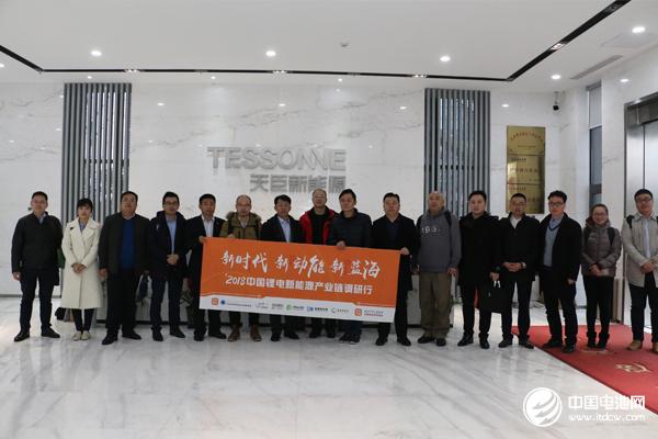 中国锂电新能源产业链调研团一行到访天臣新能源研究南京有限公司