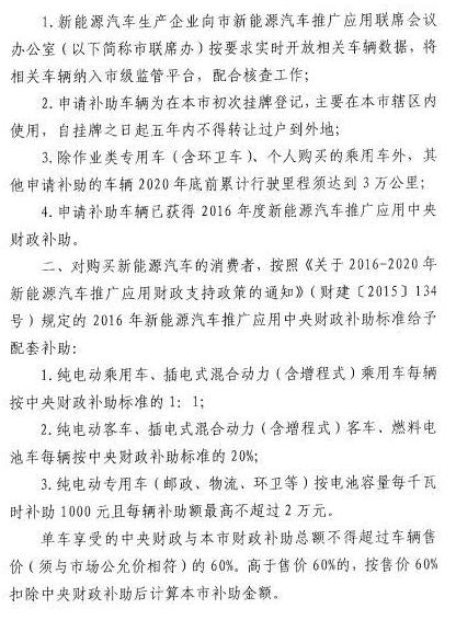 青岛发布2016年新能源车补贴政策 新能源乘用车按当年国标1:1补助