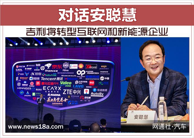 吉利控股集团总裁安聪慧:吉利将转型互联网和新能源企业