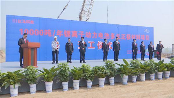 总投资20亿元 红马科技韩城万吨锂动力电池项目开工建设