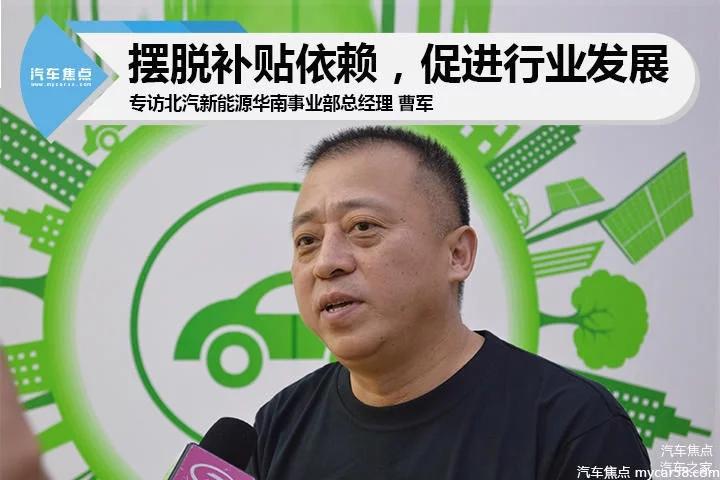 北汽新能源华南事业部总经理曹军:摆脱补贴依赖 促进行业发展