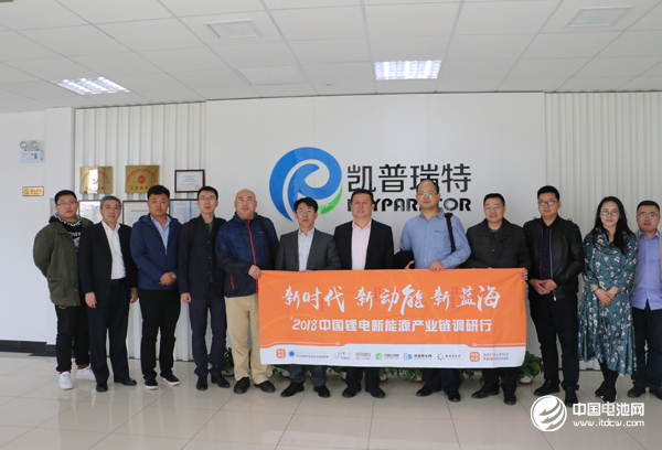 中国锂电新能源产业链调研团一行参观凯普瑞特 摄影/峦水