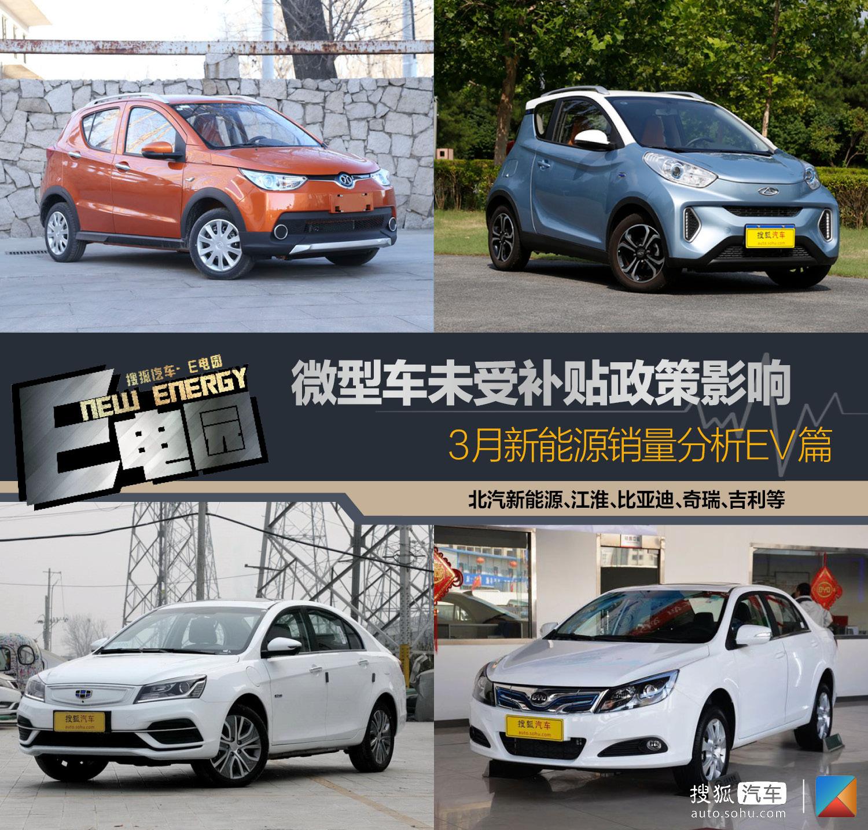 微型车未受补贴新政影响 3月新能源销量分析EV篇