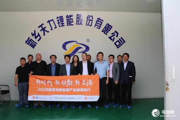 中国锂电新能源产业链调研团一行参观天力锂能
