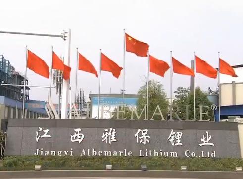 江西新余:锂盐产量占全国1/3强 打造锂电产业高地