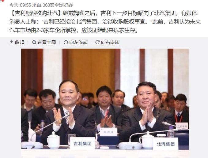 """北汽吉利联合声明:吉利收购北汽股权事宜""""毫无依据"""""""