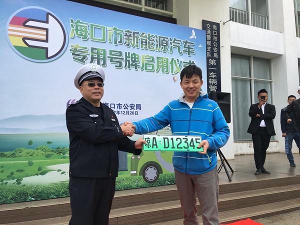 海南新能源汽车号牌