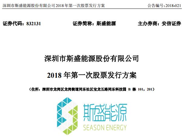 斯盛能源:拟募资7500万元用于动力电池产业园项目