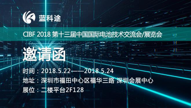 打造国产高端锂电隔膜品牌 蓝科途将亮相CIBF 2018