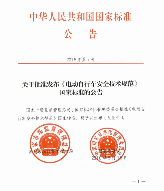 工信部:《电动自行车安全技术规范》强制性国家标准正式发布