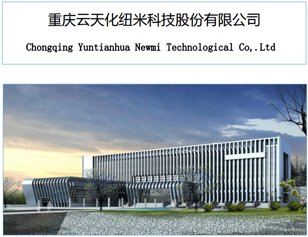 纽米科技拟每股4元募资3亿 用于锂电池微孔隔膜项目