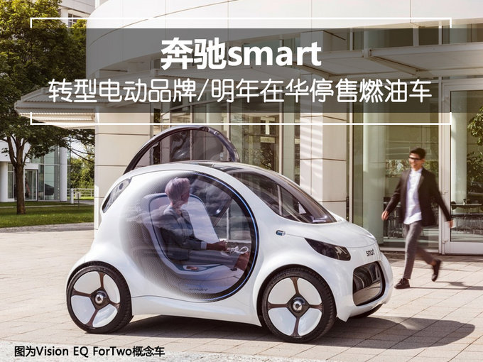 奔驰smart转型电动品牌  2019年在华停售燃油车