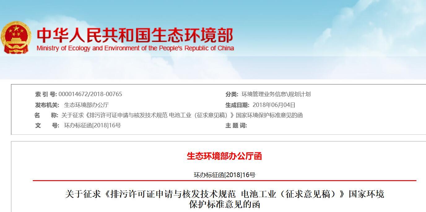 生态环境部:电池工业排污许可证申请与核发技术规范征求意见