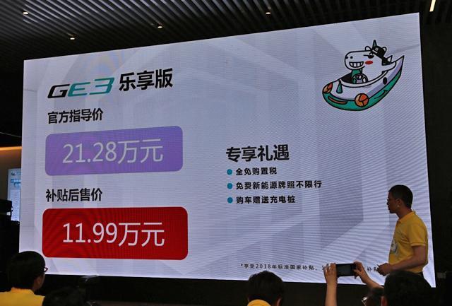 最大续航530km 广汽新能源GE3 530预售价14万元起