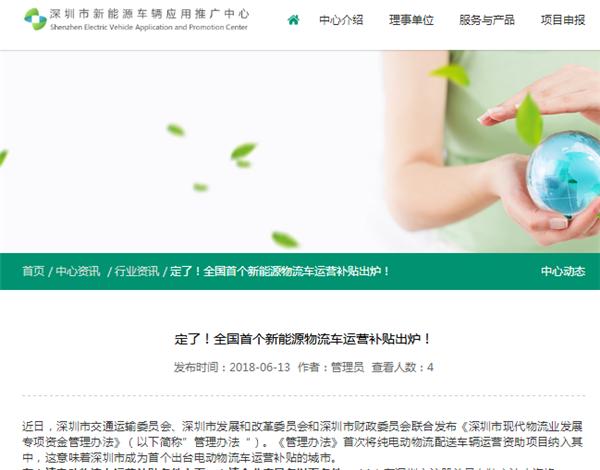 深圳正式出台全国首个新能源物流车运营补贴政策