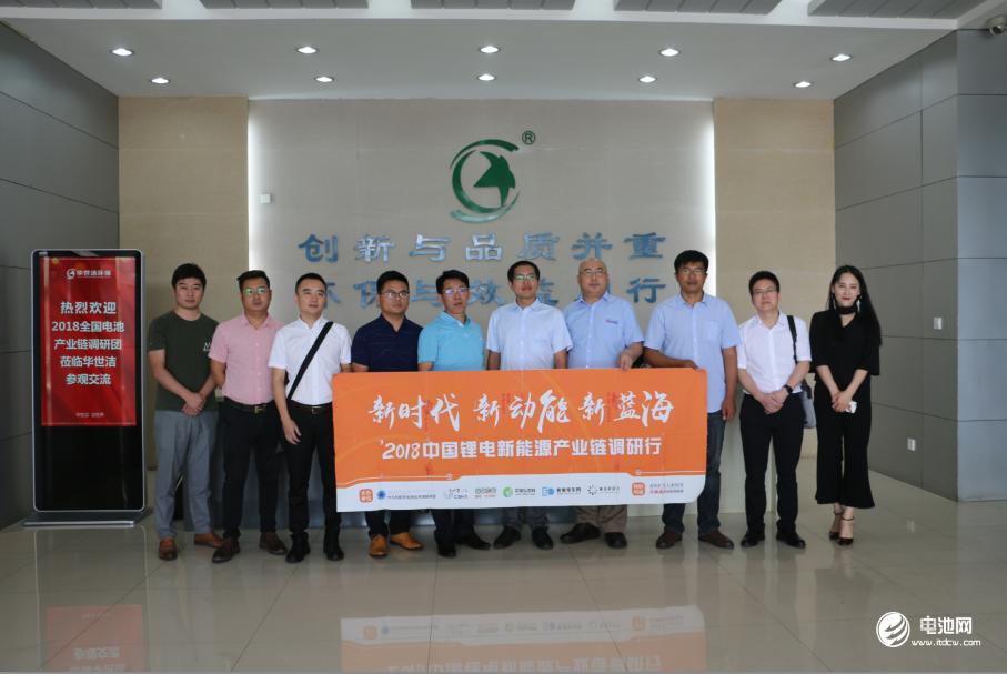 中国锂电新能源产业链调研团一行参观青岛华世洁环保科技有限公司