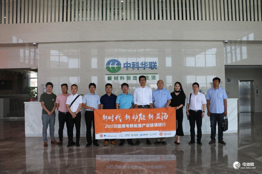 中国锂电新能源产业链调研团一行参观青岛中科华联新材料股份有限公司