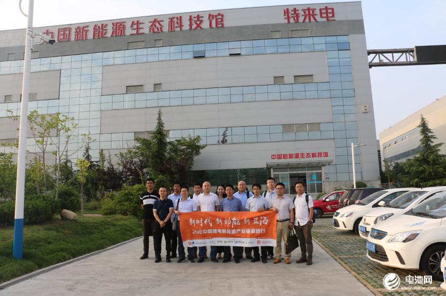 中国锂电新能源产业链调研团一行参观青岛特锐德电气股份有限公司&青岛特来电新能源有限公司