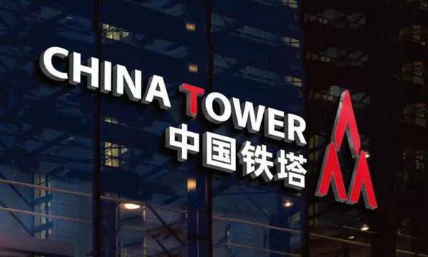 中国铁塔100亿美元IPO本周将寻求香港上市审批