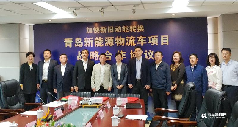 青岛新能源物流车项目签约