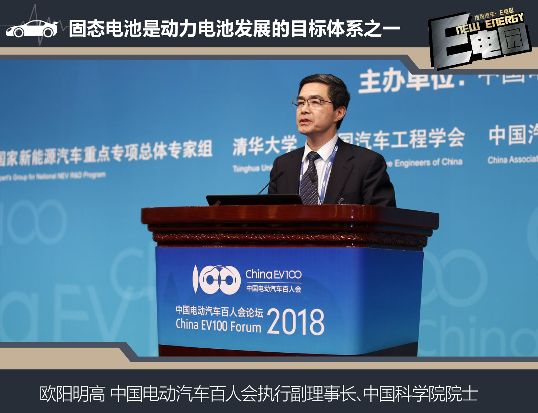 中国科学院院士、中国电动汽车百人会执行副理事长欧阳明高