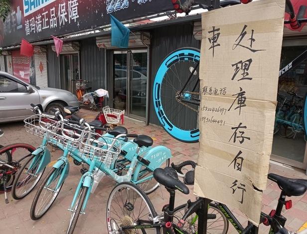 ▲天津市王庆坨镇一家自行车店门口正处理库存车