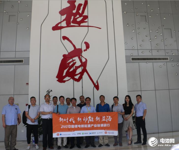 中国锂电新能源产业链调研团一行参观浙江超威动力能源有限公司