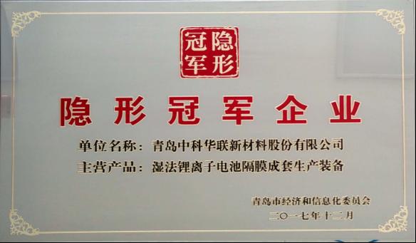 中科华联:后发制人 高端锂电隔膜设备及制品需求强劲