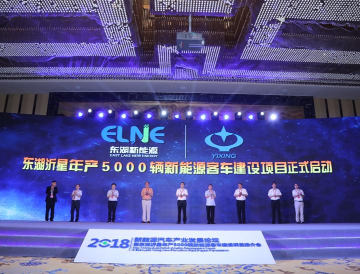 东湖沂星年产5000辆新能源客车项目启动 主推燃料电池车