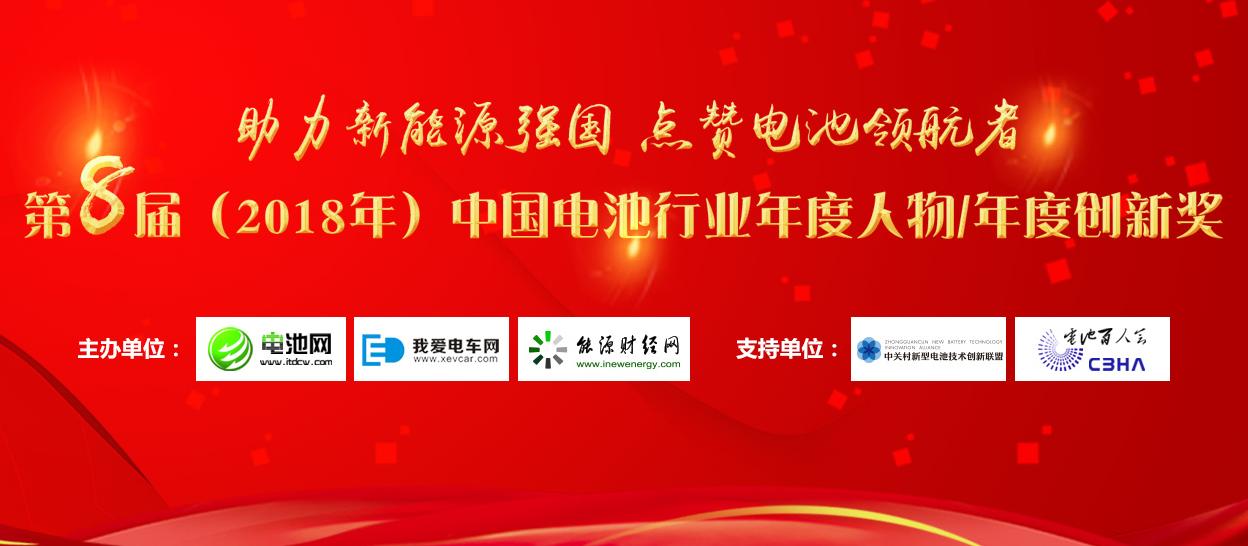 第8届中国电池行业年度人物/年度创新奖评选活动今日开启
