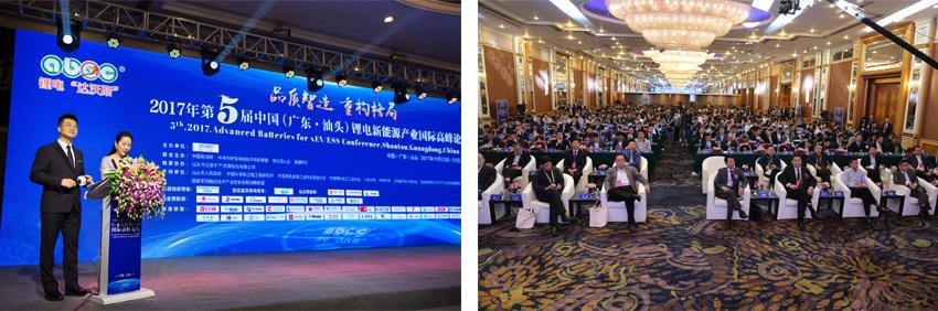 """第五届锂电""""达沃斯""""现场(ABEC2017,中国汕头)"""