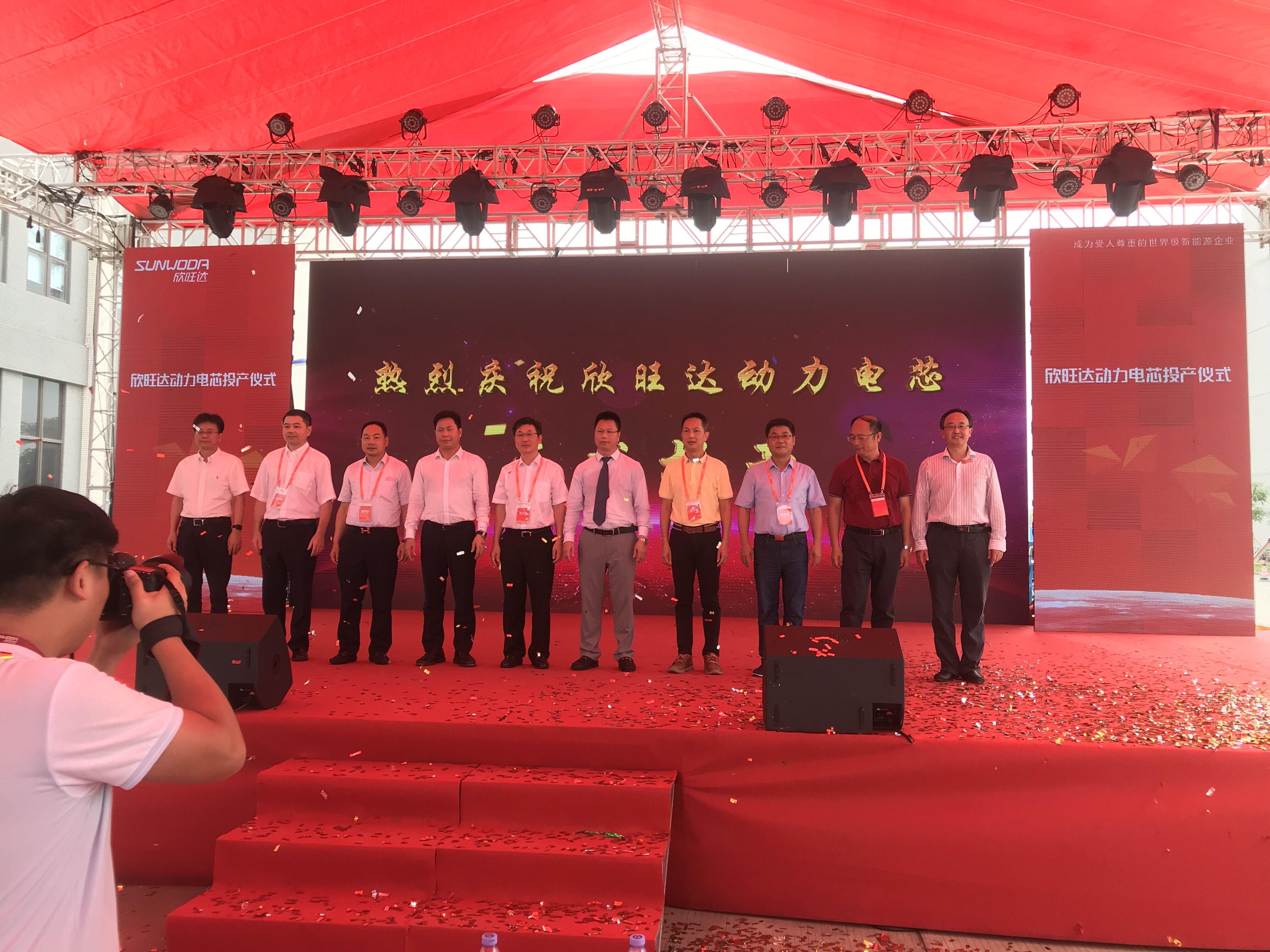 欣旺达2Gwh动力电池投产 2018学术论坛在东莞观澜湖酒店举办