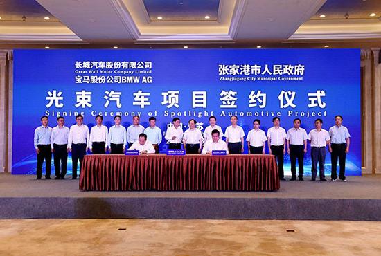 长城宝马新能源项目落地张家港 整车规划产能16万辆