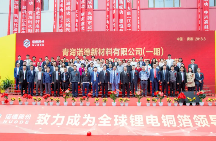 青海诺德年产4万吨动力电池用电解铜箔一期项目投产
