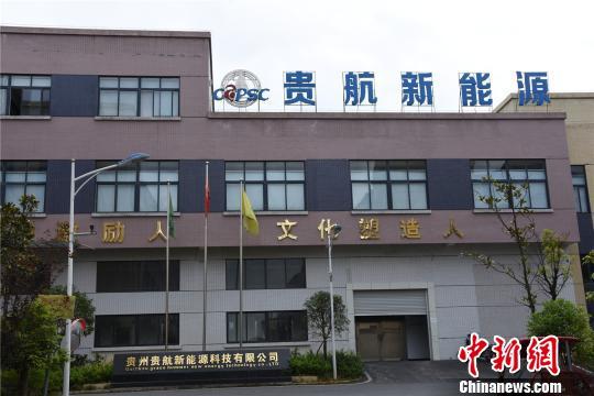 做大做强! 贵州毕节金海湖新区产业园日产锂电池逾120万只