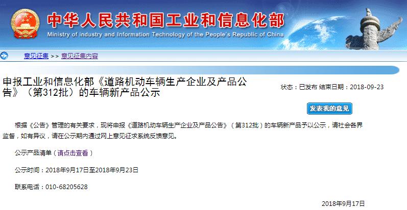工信部公示申报第312批 《道路机动车辆生产企业及产品公告》新产品
