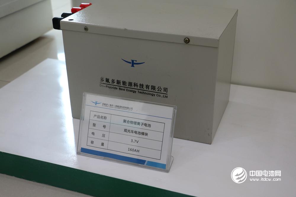 多氟多拟1.43亿增资控股子公司山东凌峰 推进新能源车产业发展