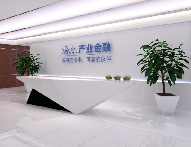 专注产业金融服务 海尔融资租赁确认出席ABEC 2018