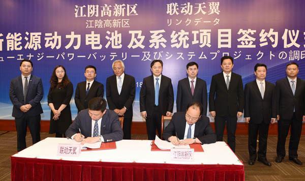 联动天翼30Gwh动力电池项目江阴正式开工 总投资达200亿
