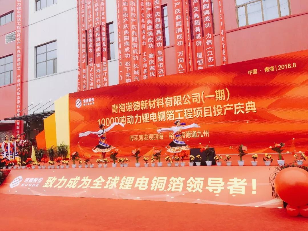青海诺德(一期)工程项目庆典举办
