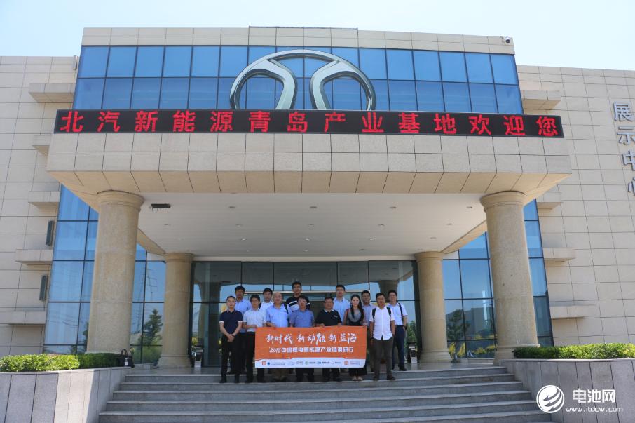 中国锂电新能源产业链调研团一行参观北京新能源汽车股份有限公司青岛分公司