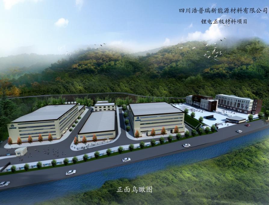 四川浩普瑞新能源材料股份有限公司