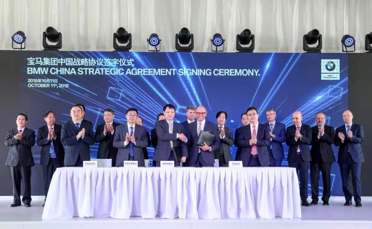 宝马对华晨宝马投资新增30亿欧元 合资协议延至2040年