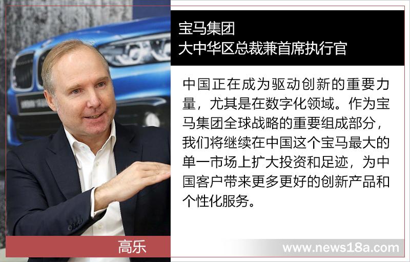 股比放宽后首家! 宝马将288亿元增股华晨宝马