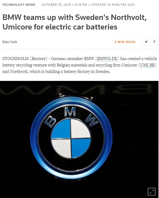 宝马联手Umicore和Northvolt 建汽车电池回收企业