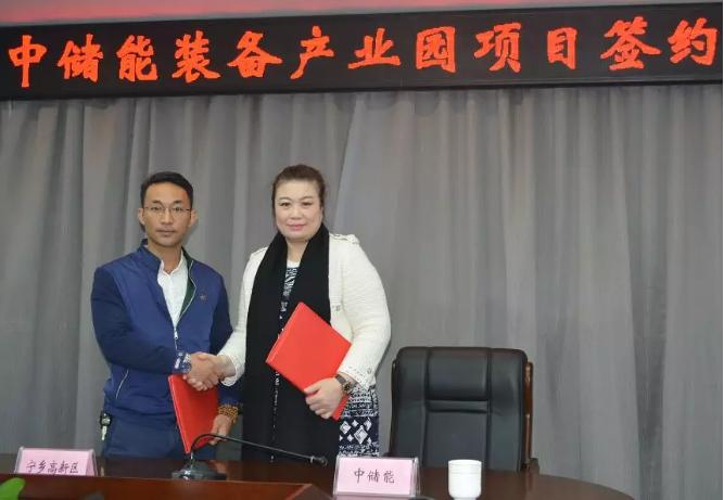 总投资10亿 中储能装备产业园项目落户湖南宁乡高新区