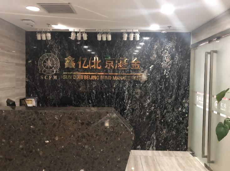 民营投资管理机构 鑫亿基金确认出席ABEC 2018